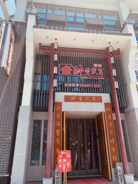 Yichang2-35